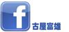 古屋富雄 Facebook