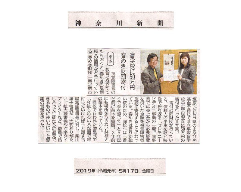 【神奈川県新聞】5月17日(金) 掲載