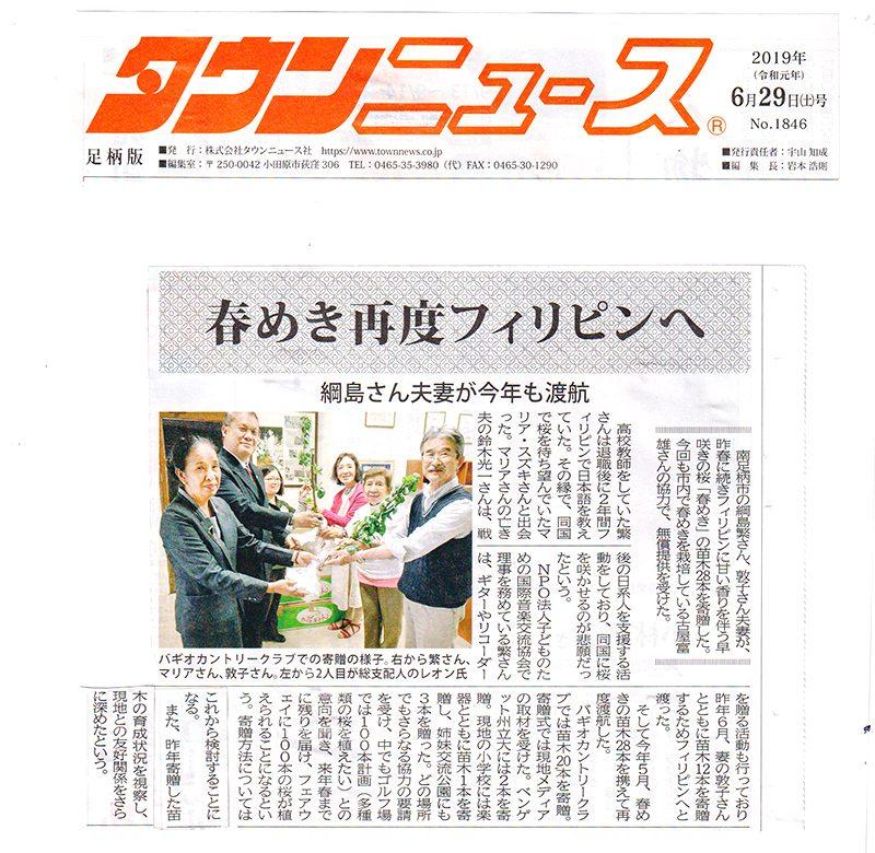 「春めき再度フィリピンへ」タウンニュース6月29日号