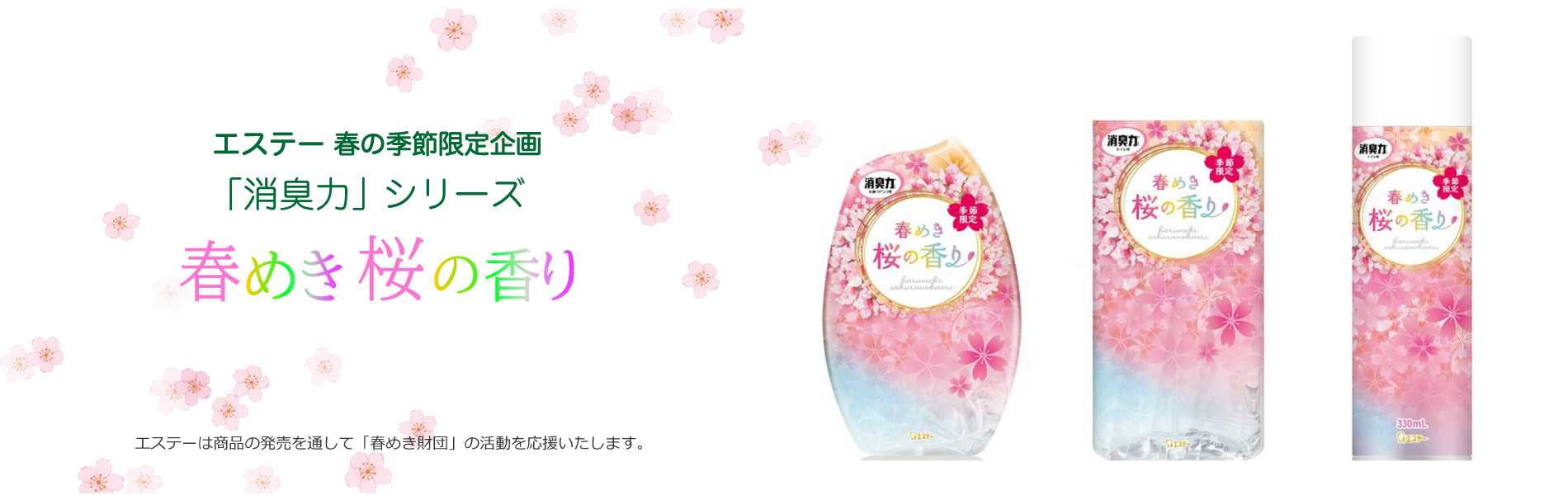 「春めき」の香りの「消臭力」シリーズ