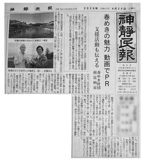 神静民報 4月25日掲載記事
