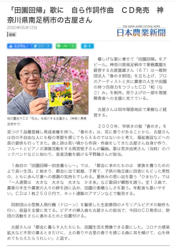 日本農業新聞掲載記事