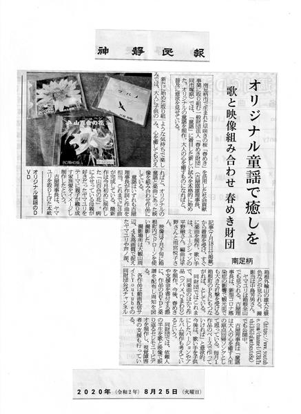 神静民報 2020年8月25日掲載
