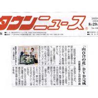 タウンニュース2020年8月29日掲載